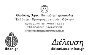 θεοδόσης-παπαδημητρόπουλος-κάρτα